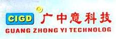 深圳市广中意科技电气有限公司 最新采购和商业信息