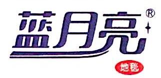 福建蓝月亮家居用品有限公司 最新采购和商业信息