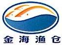 阳江市金海渔仓海产品有限公司