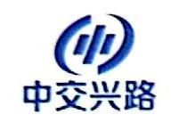 广西中交兴路信息科技有限公司