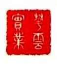 江西庐山天成华云实业有限公司 最新采购和商业信息