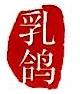 衡阳银鸽实业有限公司 最新采购和商业信息