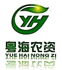 广东粤海农资有限公司 最新采购和商业信息