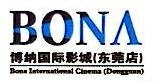 东莞博纳东升影院投资有限公司 最新采购和商业信息