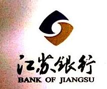 江苏银行股份有限公司江阴科技园支行