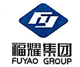 福耀集团长春有限公司 最新采购和商业信息