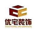 深圳优宅装饰设计工程有限公司 最新采购和商业信息