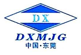 东莞市登兴模具钢材有限公司 最新采购和商业信息