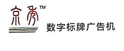 北京正世昌信息技术有限公司