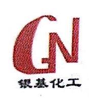 广州银基电子科技有限公司 最新采购和商业信息