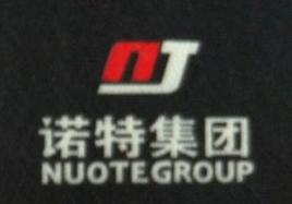 四川诺特建设工程集团有限公司