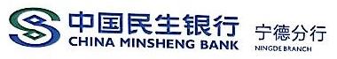 中国民生银行股份有限公司宁德分行 最新采购和商业信息