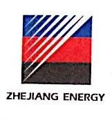 浙江浙能石油新能源有限公司
