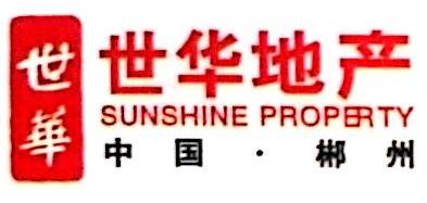 郴州市世华房地产营销策划有限公司 最新采购和商业信息