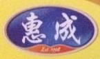 沈阳惠成调料有限公司 最新采购和商业信息