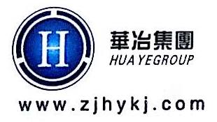 浙江华冶矿建集团有限公司 最新采购和商业信息