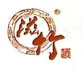 四川滋竹酒业有限公司