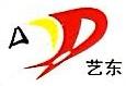 郑州艺东科贸有限公司 最新采购和商业信息