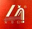 邢台市安力信活塞工业有限公司 最新采购和商业信息
