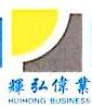 南昌辉弘企业管理服务有限公司