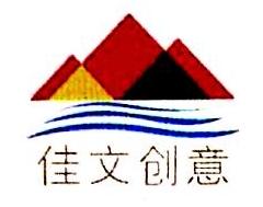 深圳市佳文创意科技有限公司 最新采购和商业信息