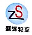 广州市盛泽物流有限公司 最新采购和商业信息