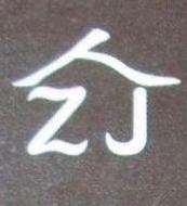 惠州市中杰装饰工程有限公司 最新采购和商业信息