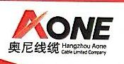 杭州奥尼线缆有限公司