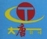 芜湖市大唐汽贸有限公司 最新采购和商业信息