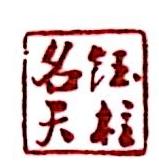 吉林省钰柱名天办公环境设计有限公司 最新采购和商业信息