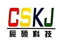深圳市辰硕科技有限公司 最新采购和商业信息
