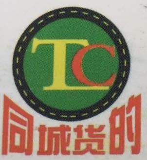 北京同城货的运输有限公司 最新采购和商业信息
