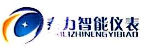 四川泰力智能仪表科技有限公司