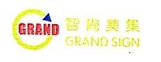 恩平市智尚美集广告有限公司 最新采购和商业信息