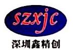 深圳市鑫精创电子有限公司 最新采购和商业信息