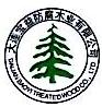 大连宝益防腐木业有限公司 最新采购和商业信息
