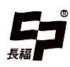 湖南长福彩色印务有限公司