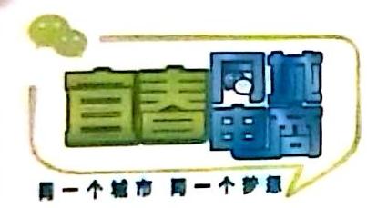 宜春市同城电商科技有限公司