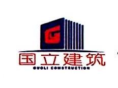 广东国立建设工程有限公司 最新采购和商业信息