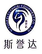 北京斯誉达电气设备有限公司 最新采购和商业信息