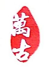 苏州万古丝绸有限公司