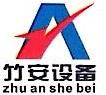 武汉竹安工程设备管理有限公司
