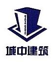 厦门城中建筑工程设计有限公司 最新采购和商业信息