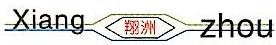 嘉善翔洲蜂窝制品有限公司 最新采购和商业信息