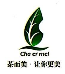茶而美(厦门)生物科技有限公司