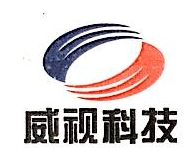 北京威视科技发展有限公司 最新采购和商业信息