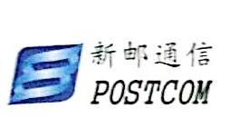 新邮通信设备有限公司 最新采购和商业信息