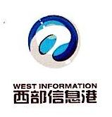 西安高新区西部信息港有限公司 最新采购和商业信息