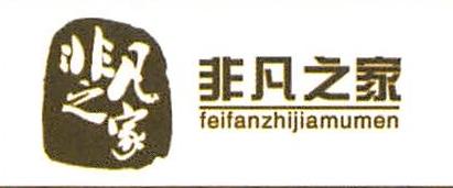 淄博非凡之家木业有限公司 最新采购和商业信息