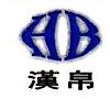 海盐汉帛印刷有限公司